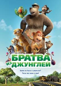 Братва из джунглей (2013)