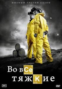 Во все тяжкие 5 сезон (1-16 серия)