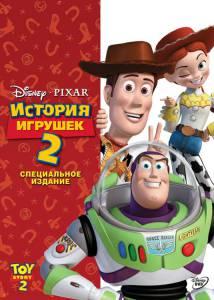 История игрушек2 (1999)