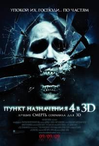 Пункт назначения4 (2009)
