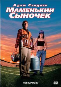 Маменькин сыночек (1999)