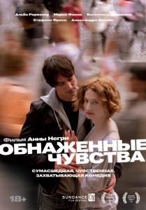 Обнаженные чувства (2013)