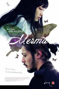 Мечта (2008)