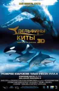 Дельфины и киты 3D (2008)