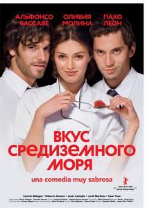Вкус средиземного моря (2012)