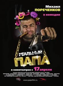 Реальный папа (2008)