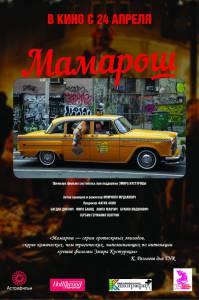 Мамарош (2014)