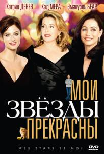 Мои звезды прекрасны (2009)