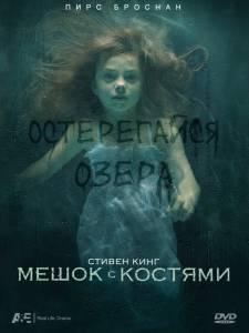 Мешок с костями (2011)