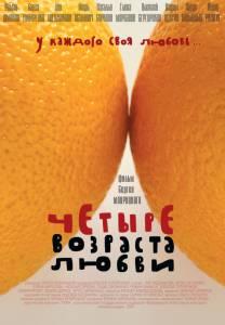 Четыре возраста любви (2008)