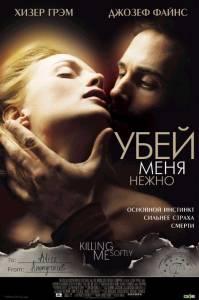 Убей меня нежно (2002)