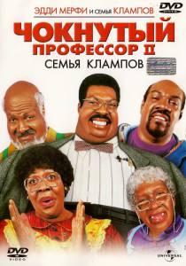 Чокнутый профессор 2: Семья Клампов (2000)