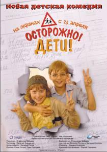 Осторожно, дети (2009)