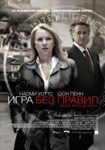 Игра без правил (2011)