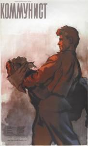 Коммунист (1957)