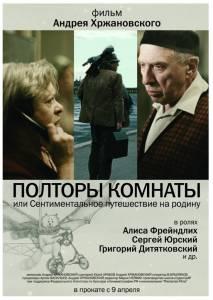 Полторы комнаты, или Сентиментальное путешествие на Родину (2009)