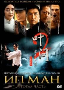 Ип Ман2 (2010)