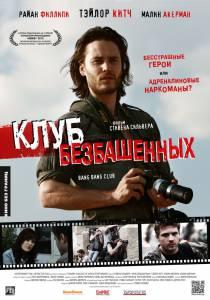 Клуб безбашенных (2012)
