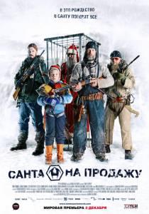 Санта на продажу (2010)