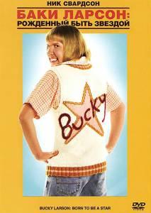 Баки Ларсон: Рожденный быть звездой (2011)