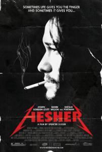 Хешер (2010)