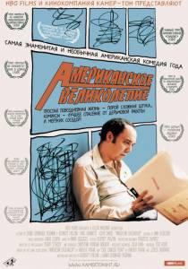Американское великолепие (2004)