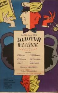 Золотой теленок (1968)