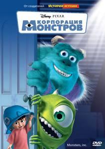 Корпорация монстров (2002)