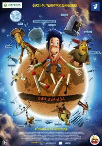 Ку! Кин-дза-дза (2013)