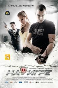 На игре (2009)