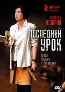 Последний урок (2009)