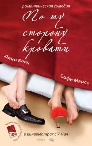 По ту сторону кровати (2009)