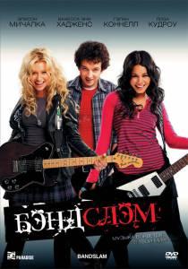 Бэндслэм (2009)