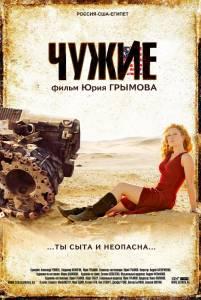 Чужие (2008)