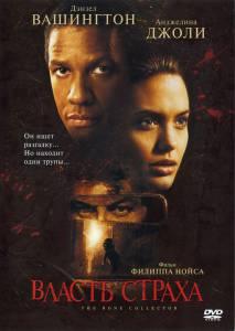Власть страха (2000)