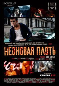 Неоновая плоть (2011)