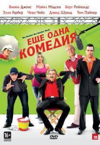 Еще одна комедия (2011)