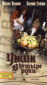 Ужин в четыре руки (1999)
