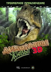 Динозавры живы! 3D (2009)