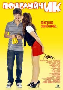 ПоцелуйчИК (2010)