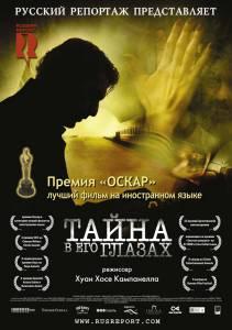 Тайна в его глазах (2010)