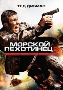 Морской пехотинец2 (2009)