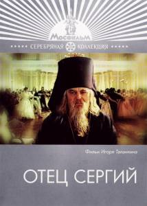 Отец Сергий (1979)