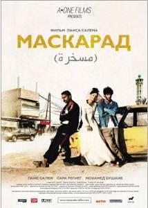 Маскарад (2009)