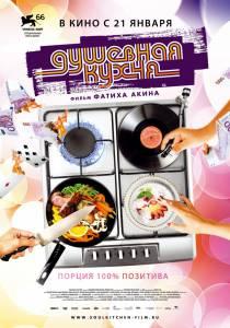Душевная кухня (2010)