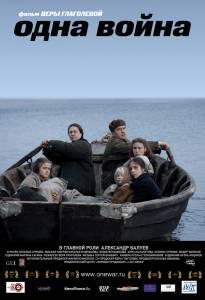Одна война (2010)