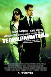 Телохранитель (2011)