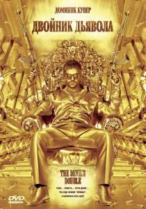 Двойник дьявола (2011)