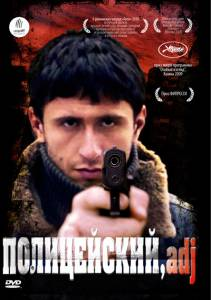 Полицейский, имя прилагательное (2010)