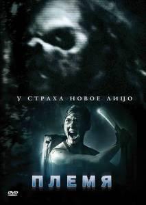Племя (2011)